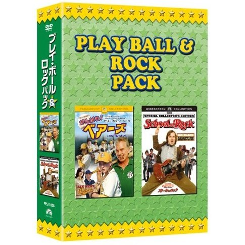 Play Ball & Rock Pack [Limited Edition]