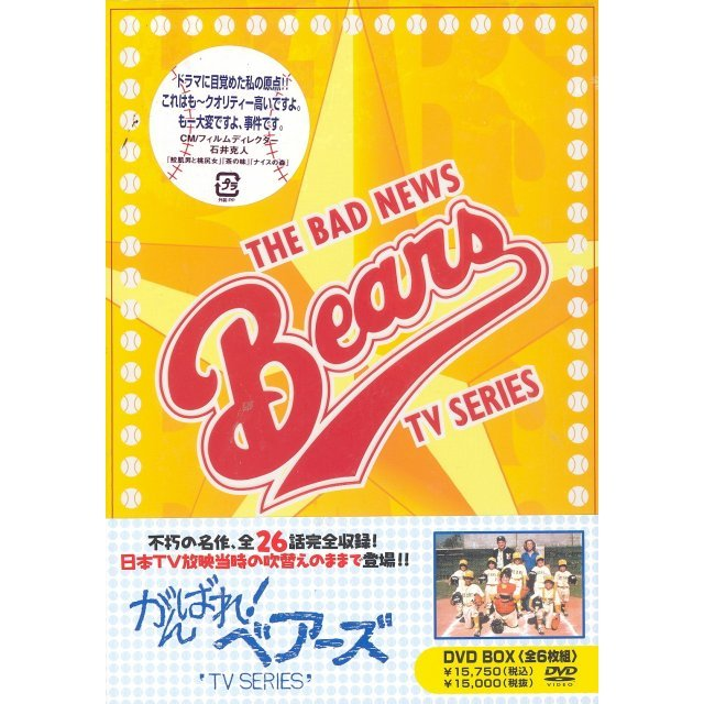 Bad News Bears TV series