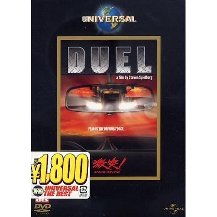 Duel Special Edition [Limited Pressing]