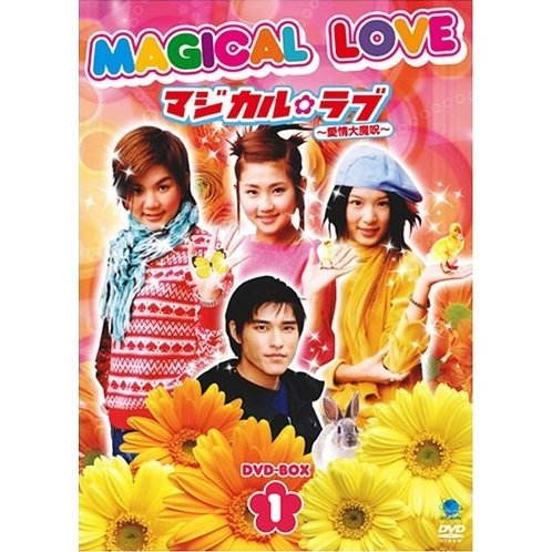 Magical Love DVD Box 1