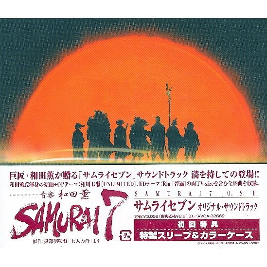 Samurai 7 Original Soundtrack