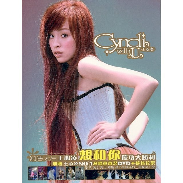 Cyndi with U [CD+DVD Commemorate Edition]