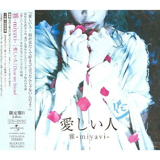 Dear my friend / Itoshi Hito [Type B CD+DVD Limited Edition]