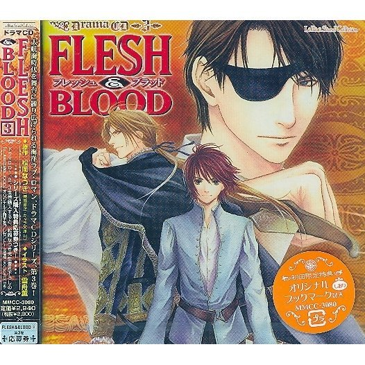 Lebeau Sound Collection Drama CD: Flesh & Blood 3