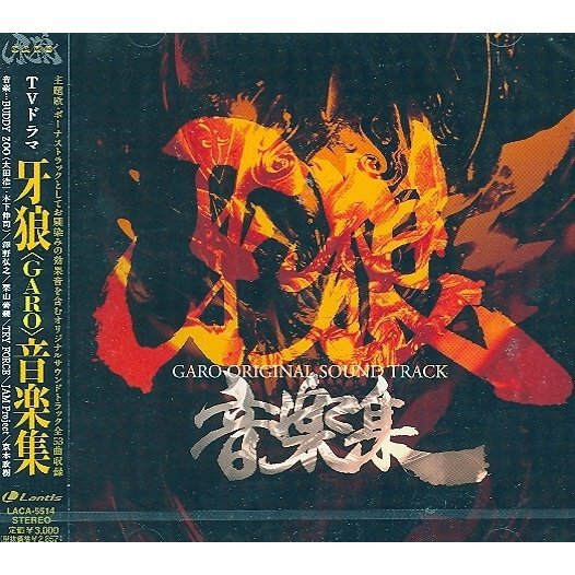 Garo Original Soundtrack