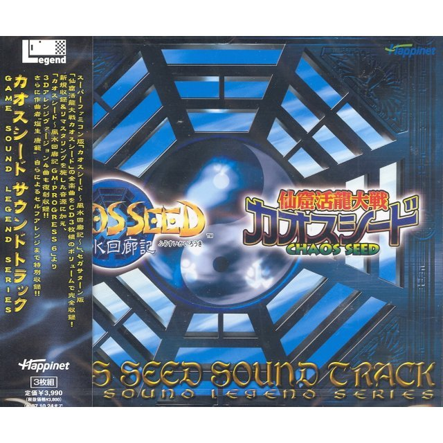 Chaos Seed Soundtrack (Game Sound Legend Series)