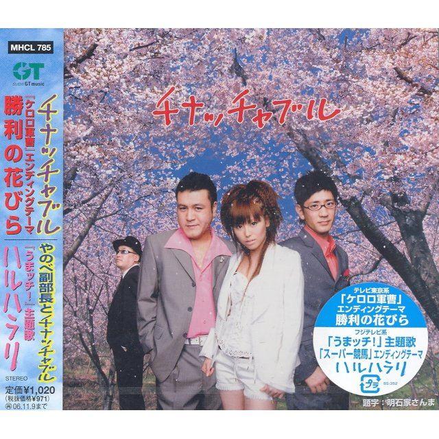 J-Pop - Victorious petal / Ful...