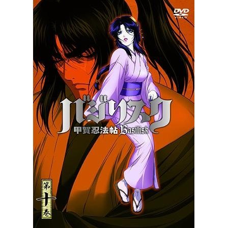 Basilisk: Koga Ninpo Cho Vol.10 [Limited Edition]