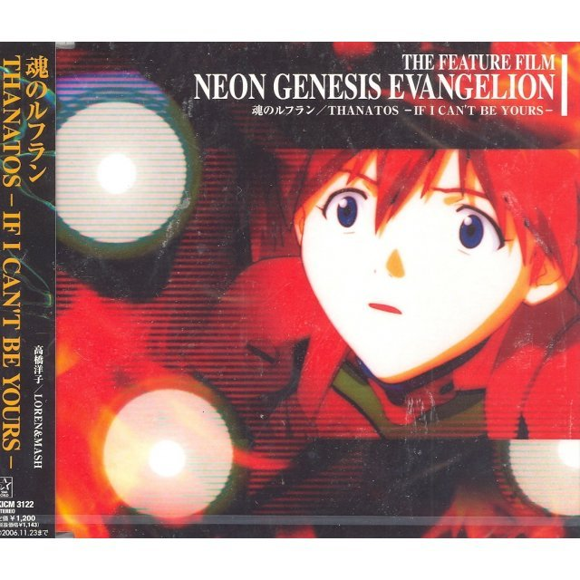 Refrain of Soul / Thantos-If I Can't Be Yours (from Neon Genesis Evangelion Movies Death & Rebirth & The End of Evangelion)