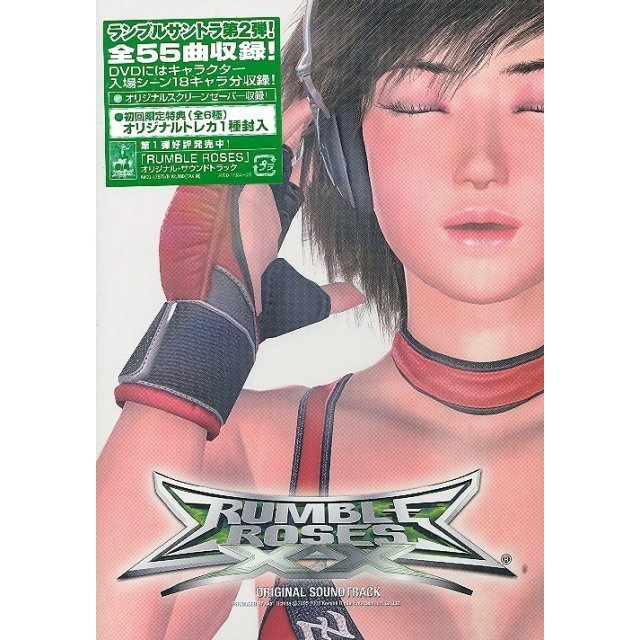 Rumble Roses XX Original Soundtrack [CD+DVD]