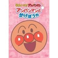 Soreike! Anpanman Pikapika Collection - Anpanman to Kageboya
