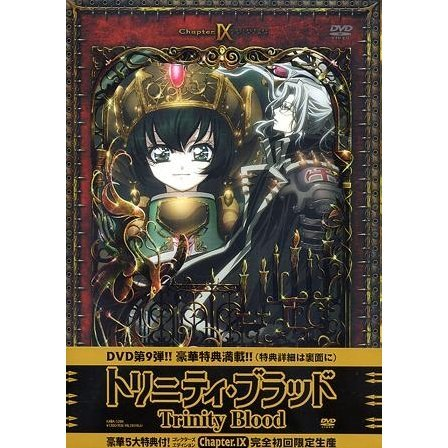 Trinity Blood Chapter.9 Collector's Edition [Limited Edition]