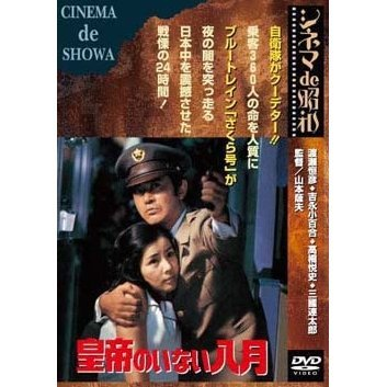 Cinema de Showa Kotei no Inai Hachigatu