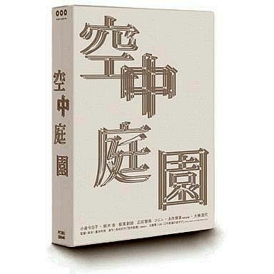 Kuchu Teien Special Edition [DVD+CD Limited Edition]