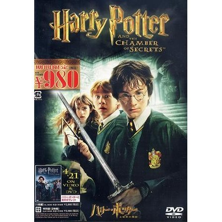 Harry Potter And The Chamber Of Secrets [Limited Pressing]