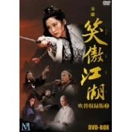 Swordsman [Japanese dubbed DVD Box 2]