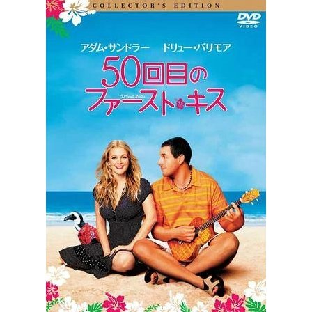 50 First Dates Collector's Edition