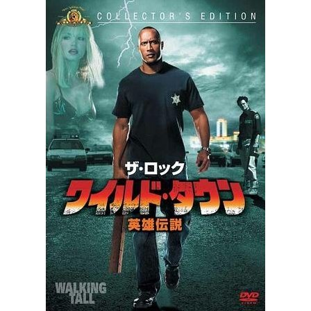 Walking Tall Collector's Edition