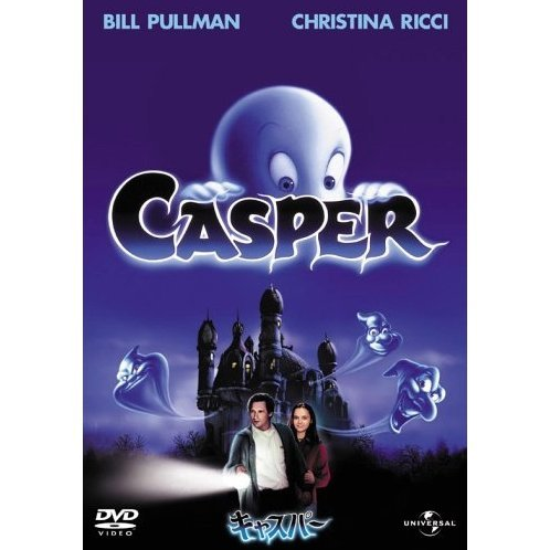 Casper Special Edition [Limited Pressing]