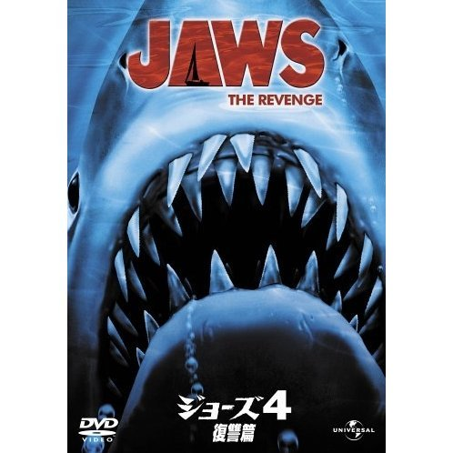 Jaws The Revenge [Limited Pressing]
