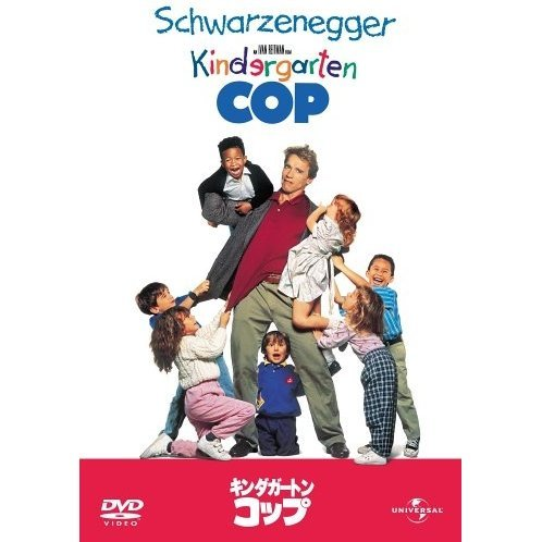 Kindergarten Cop [Limited Pressing]