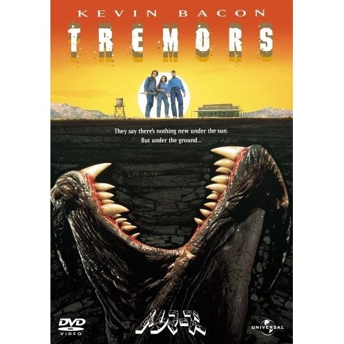 Tremors [Limited Pressing]