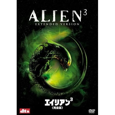 Alien 3 Complete version