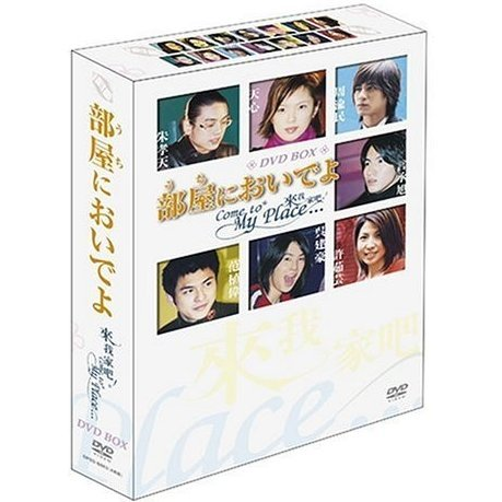 Come to My Place DVD Box