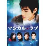 Magical Love DVD Box 2