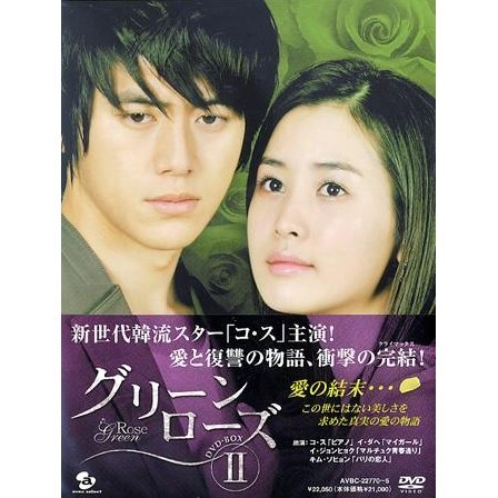Green Rose DVD Box 2