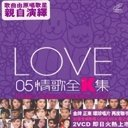 Love 05 Songs Collection Karaoke