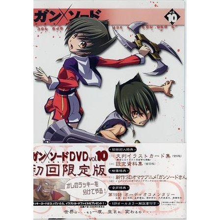 Gun x Sword Vol.10 [DVD+Figure Limited Edition]