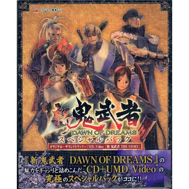 Shin Onimusha Special Pack Original Soundtrack + UMD Video - Shin Onimusha The Story [3CD+UMD]