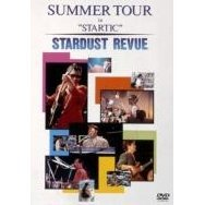 Summer Tour In Startic