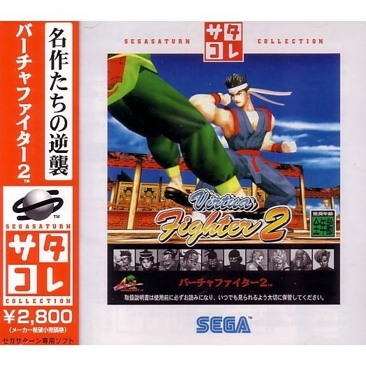 Virtua Fighter 2 (Saturn Collection)