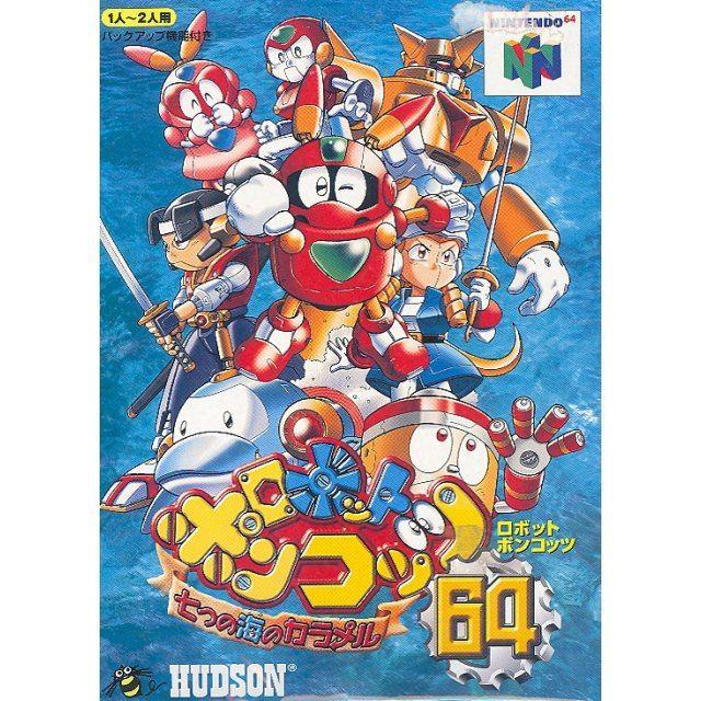 Robot Ponkotsu 64: Nanatsunoumi no Karameru