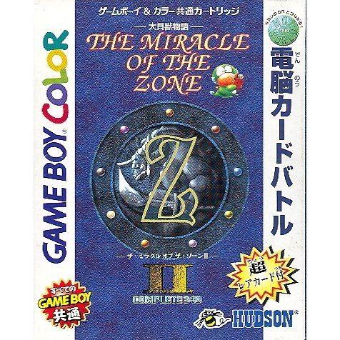 Daikaijyuu Monogatari: Miracle of the Zone II