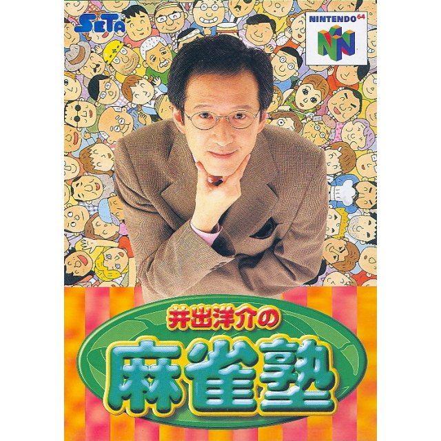 Inode Yousuke no Mahjong Juku