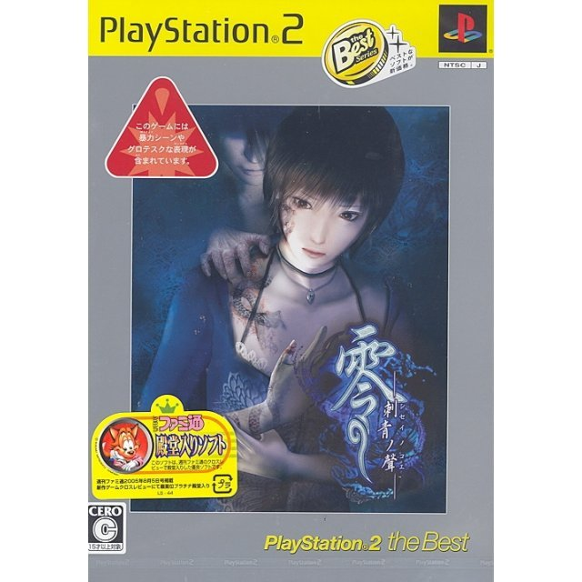 Fatal Frame III: The Tormented (PlayStation2 the Best)