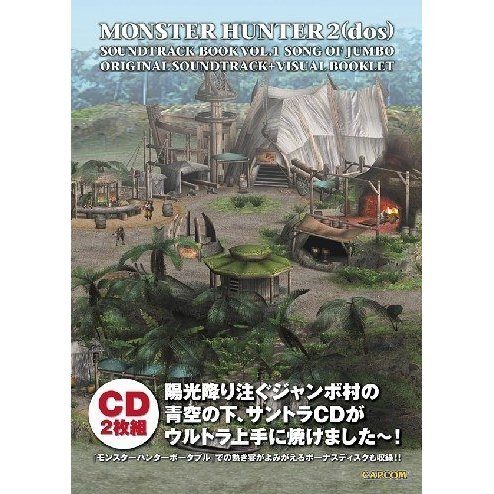 Monster Hunter 2(dos) Soundtrack Book Vol.1 Song of Jumbo