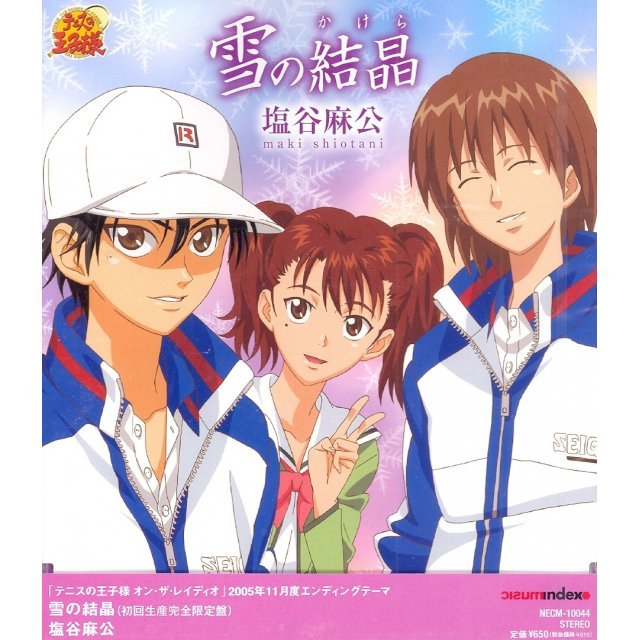 Yuki no Kessho (Bunka Hoso Prince of Tennis On the Radio November 2005 Outro Theme) [Limited Edition]