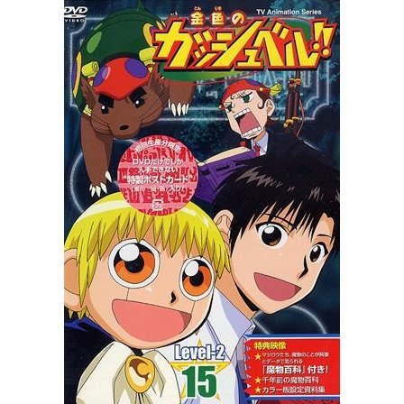 Konjiki no Gash Bell Level-2 Vol.15