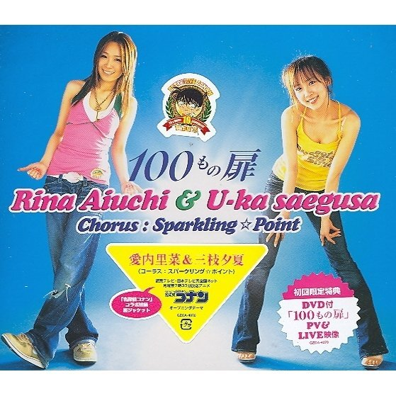 100 mo no Tobira [CD+DVD Limited Edition]