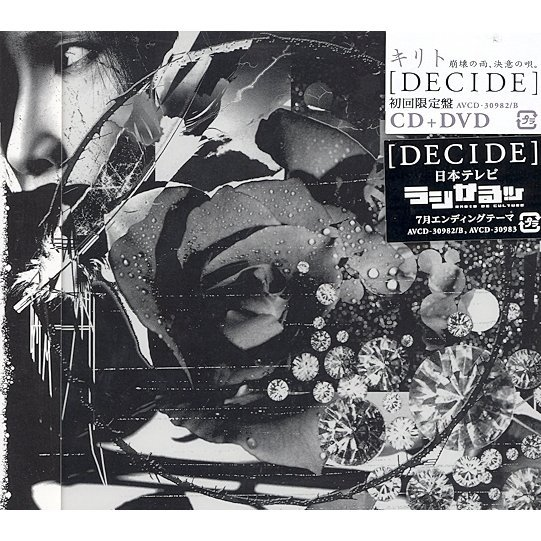Decide [CD+DVD Limited Edition]