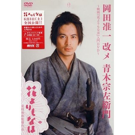 Junichi Okada Aratame Sozaemon Aoki Movie Hana Yori mo Naho Nyumon DVD (Making of)