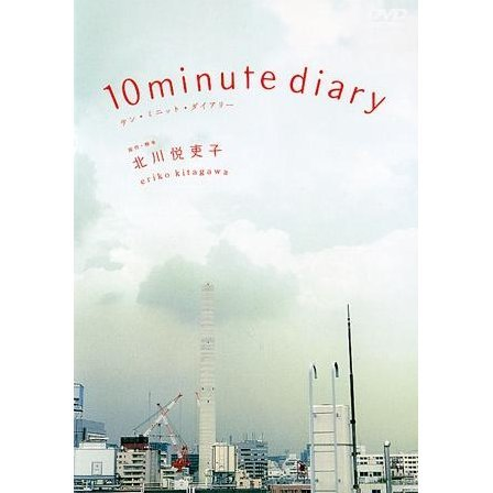 10 Minute Diary