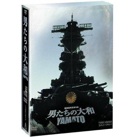 Otokotachi No Yamato [Limited Edition]