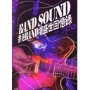 Band Sound [3CD]