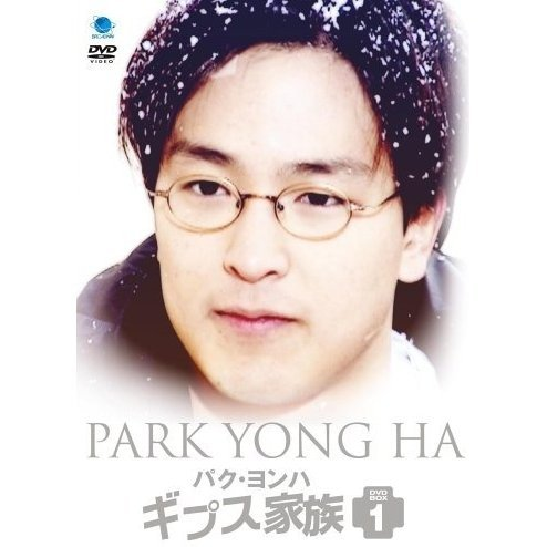Park Yong Ha Gypsum Kazoku DVD Box 1