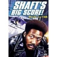 Shaft'S Big Score [Limited Pressing]